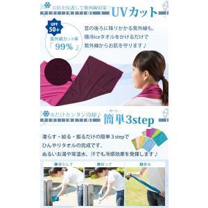 4枚組 クールタオル 冷却タオル アイスタオル ひんやりタオル ネッククーラー 夏 30×110cm 接触冷感 熱中症対策 レジャー|enjoy-home|07