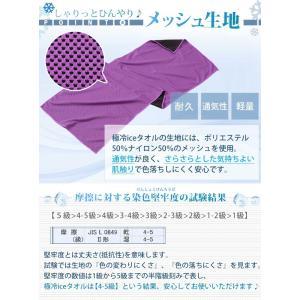 4枚組 クールタオル 冷却タオル アイスタオル ひんやりタオル ネッククーラー 夏 30×110cm 接触冷感 熱中症対策 レジャー|enjoy-home|08