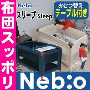 プレイヤード ベビー用ベッド お昼寝シート おむつ替えテーブル キャスター付き 折りたたみ式 メッシュ素材 新生児〜24か月まで対象 nebio enjoy-home
