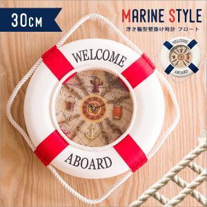 掛け時計 壁掛け時計 インテリア 幅30cm ウォールクロック マリンテイスト 浮き輪モチーフ 浮き輪型 時計 単三電池 ステップ秒針|enjoy-home
