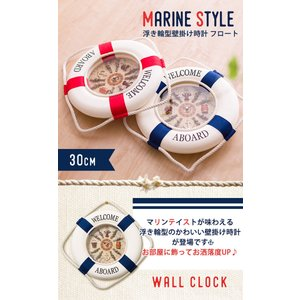 掛け時計 壁掛け時計 インテリア 幅30cm ウォールクロック マリンテイスト 浮き輪モチーフ 浮き輪型 時計 単三電池 ステップ秒針|enjoy-home|04