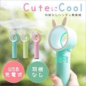 ハンディファン 小型扇風機 羽根なし USB充電式 コンパクト 持ち運び可能 かわいいデザイン お子様も安心 充電式 キャンプ レジャー|enjoy-home