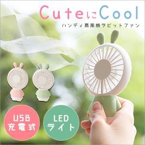 ハンディファン ラビットファン 小型扇風機 USB充電式 かわいいデザイン コンパクト 持ち運び可能 お子様も安心 充電式 キャンプ レジャー|enjoy-home