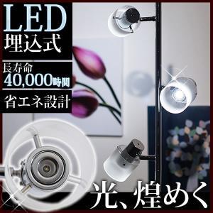 スタンドライト フロアライト 間接照明  インテリア 照明 LED埋込式  3灯 間接照明 (セール SALE)  《clearance》|enjoy-home