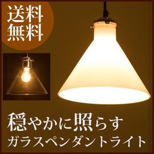ペンダントライト 天井照明 LED スポットライト ガラス キッチン リビング 間接照明 コード調節 おしゃれ|enjoy-home