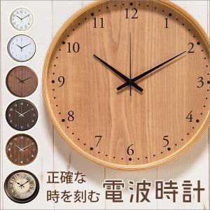 掛け時計 壁掛け時計 電波時計 電波 時計 ウォールクロック...