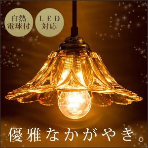 ペンダントライト LED対応 シーリングライト ガラス 天井照明 レトロ調