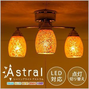 ペンダントライト LED シーリングライト 天井照明 レトロ調 3灯 ビードロ調