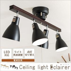 シーリングライト LED 4灯 8畳 天井照明 照明器具 リビング 点灯切替 角度調節|enjoy-home