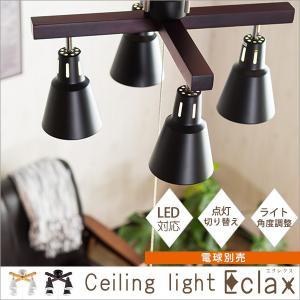 シーリングライト LED 4灯 8畳 おしゃれ プルスイッチ クロス 木製 スチール LED対応 点灯切替 角度調節|enjoy-home