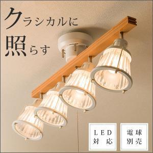 シーリングライト LED 対応 照明 スポットライト LED対応 4灯 ストレート 天井照明 間接照明 おしゃれ 照明器具 8畳 点灯切替 角度調節  《clearance》|enjoy-home