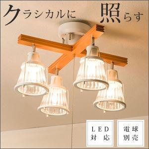 シーリングライト LED 対応 照明 スポットライト LED対応 4灯 ストレート 天井照明 間接照明 おしゃれ 照明器具 8畳 点灯切替 角度調節  《clearance》 enjoy-home