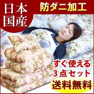 布団セット シングル 布団3点セット 日本製|enjoy-home