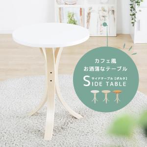 サイドテーブル おしゃれ 木製 ポップ 高さ 55cm コンパクト 省スペース|enjoy-home