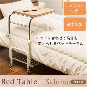 ベッドテーブル サイドテーブル 高さ調節 ベッドサイド 伸縮 キャスター付き 2段 昇降式テーブル テーブル 机 enjoy-home