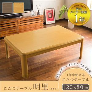 こたつテーブル 長方形 おしゃれ 幅120cm こたつ 炬燵 テーブル単品 120×80 オールシーズン 木製 家族団らん あったか 省エネ メーカー保証|enjoy-home