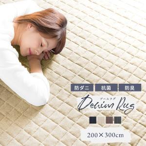 キルトラグ ラグマット カーペット 3畳 200×300 デニム地 洗える オールシーズン 長方形|enjoy-home