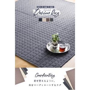 キルトラグ ラグマット カーペット 3畳 200×300 デニム地 洗える オールシーズン 長方形|enjoy-home|04