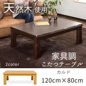 こたつ 長方形 家具調 120cm幅 天然木 タモ材 突き板|enjoy-home