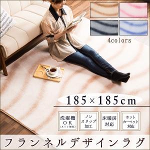 ラグ 2畳用 フランネル オーロラ柄 デザイン カーペット おしゃれ 185×185cm  《clearance》|enjoy-home