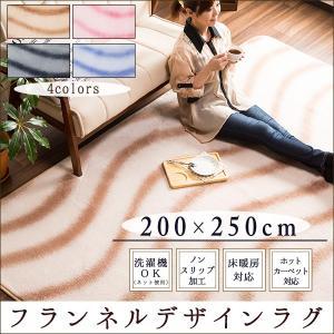 ラグ 3畳用 フランネル オーロラ柄 デザイン カーペット おしゃれ 200×250cm  《clearance》|enjoy-home