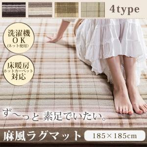 ラグマット 夏 洗える 2畳 185×185cm 麻風 キル...