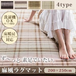 ラグマット 夏 洗える 3畳 200×250cm 麻風 キル...