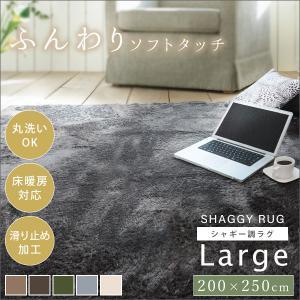 ラグマット カーペット シャギー調 3畳 200×250オールシーズン 洗える 床暖房対応 長方形|enjoy-home