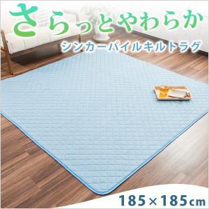 ラグマット ラグ 夏 キルトラグ 2畳 洗える 185×185cm ウォッシャブル シンプル モダン