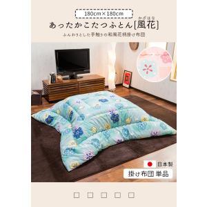 こたつ布団 掛布団 180×180cm 花柄 和風 正方形 日本製 あったか 団らん おしゃれ enjoy-home 04
