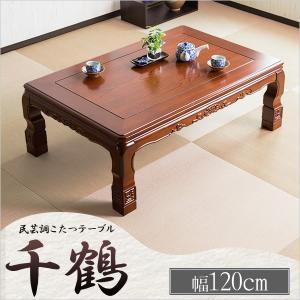 テーブル こたつ 幅120cm 木製 こたつテーブル センターテーブル オールシーズン 民芸調 UV塗装 和風|enjoy-home