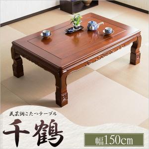 テーブル こたつ 幅150cm 木製 こたつテーブル センターテーブル オールシーズン 民芸調 UV塗装 和風|enjoy-home