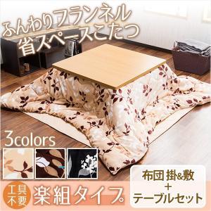 【まるで毛布】もふもふに包まれる♡フランネルこたつ布団♪