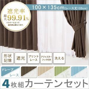カーテンセット 遮光カーテン レース 4枚組 プリントカーテン 遮光 等級あり 断熱 135cm丈 フック付き 腰窓 洗える  《clearance》|enjoy-home