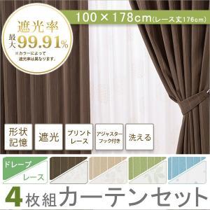 カーテンセット 遮光カーテン レース 4枚組 プリントカーテン 遮光 等級あり 断熱 178cm丈 フック付き 掃きだし窓 洗える  《clearance》|enjoy-home