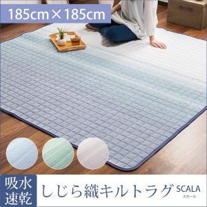 ラグ ラグマット 2畳 しじら キルトラグ 洗える グラデーション柄 しじら織り 二畳 正方形 ウォッシャブル 吸水速乾の写真
