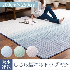 ラグ ラグマット 3畳 しじら キルトラグ 洗える グラデーション柄 しじら織り 三畳 長方形 ウォッシャブル 吸水速乾|enjoy-home