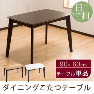こたつテーブル ダイニングテーブル 幅90cm 長方形 テーブル ダイニング こたつ コタツ 炬燵 薄型ヒーター メーカー1年保証付き|enjoy-home