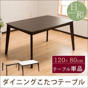 こたつテーブル ダイニングテーブル 幅120cm 長方形 テーブル ダイニング こたつ コタツ 炬燵 薄型ヒーター メーカー1年保証付き|enjoy-home