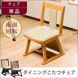ダイニングチェア チェア 回転チェア 360度回転 椅子 いす イス こたつ 仕切り板 滑り止め クッション座面 ミドルバック|enjoy-home