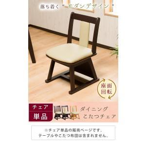 ダイニングチェア チェア 回転チェア 360度回転 椅子 いす イス こたつ 仕切り板 滑り止め クッション座面 ミドルバック|enjoy-home|06
