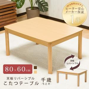 こたつ コタツ 炬燵 こたつテーブル 長方形 省スペース コンパクト 1人暮らし 幅80×60cm 天板リバーシブル メーカー1年保証付き|enjoy-home