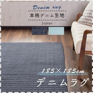 キルトラグ ラグマット カーペット 2畳 185×185 デニム地 洗える オールシーズン 正方形  《clearance》|enjoy-home