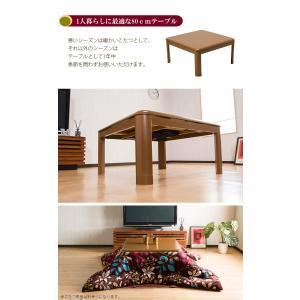 こたつ こたつテーブル 炬燵 コタツ 正方形 幅80cm リビングテーブル 継脚付き 薄型ヒーター 1年中使える メーカー1年保証|enjoy-home|05