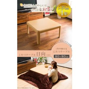 こたつ こたつテーブル 炬燵 コタツ 正方形 幅80cm リビングテーブル 継脚付き 薄型ヒーター 1年中使える メーカー1年保証|enjoy-home|06