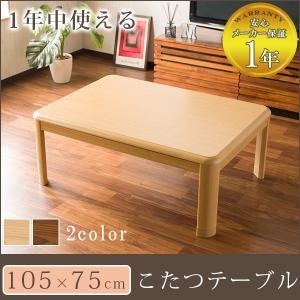 こたつ こたつテーブル 炬燵 コタツ 長方形 幅105cm リビングテーブル 継脚付き 薄型ヒーター 1年中使える メーカー1年保証|enjoy-home