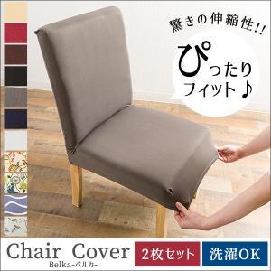 チェアカバー 2枚セット チェア用カバー 無地 シンプル 洗濯可能 さらさら 快適 蒸れない 傷防止 汚れ防止 ひじ掛け無し用 イス いす 椅子の画像