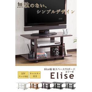 テレビボード テレビ台 ローボード テレビラック TV台 TVボード 木製 収納 ロータイプ コンパクト 32V型対応 幅80cm シンプル enjoy-home 04