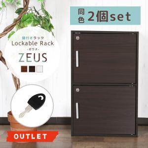 収納ボックス 2個セット 収納棚 鍵付き 扉付き 2段ボックス ラック 鍵付き扉 収納ラック 収納家具 シンプル|enjoy-home