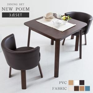 ダイニングセット 3点セット 幅80cm ダイニングテーブルセット 2人掛け テーブル チェア 椅子 2脚 カフェ風 クッション ファブリック PVC 背もたれ 360回転の写真